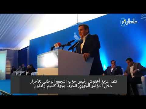كلمة عزيزأخنوش رئيس حزب التجمع الوطني للأحرار خلال المؤتمر الجهوي للحزب بجهة كلميم وادنون