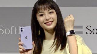 広瀬すず「バッテリーが長持ち!」と新iPhoneにニッコリ/ソフトバンク「iPhone 11 Pro」発売セレモニー
