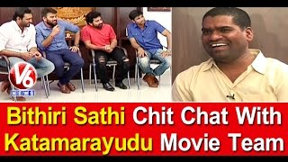 Bithiri Sathi Funny Chit Chat With Katamarayudu Movie Team | Weekend Teenmaar Special | V6 News