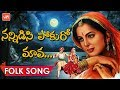 Nannidisi Pokuro Mava Song | Latest Telangana Folk Songs | Swathi Reddy | YOYO TV Channel