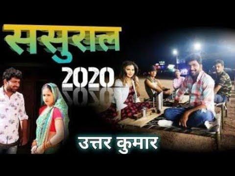 ससुराल  - Uttar Kumar & Kavita Joshi ,Dhakad Chhora New Film