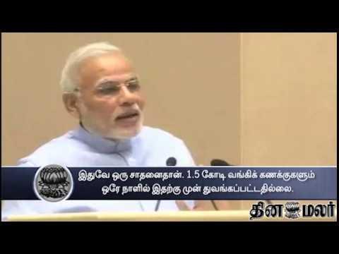 Dinamalar - PM Narendra Modi launches Pradhan Mantri Jan Dhan Yojana - Dinamalar August 28th 2014 Tamil Video News.