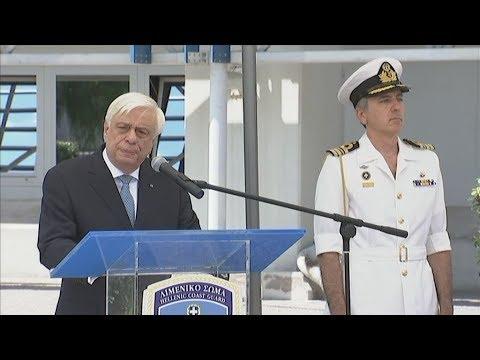 Πρ. Παυλόπουλος: Εμβληματική και εθνική προσφορά των στελεχών του Λιμενικού Σώματος