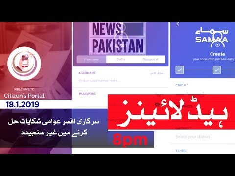Samaa Headlines - 8PM - 18 January 2019