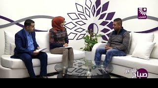 برنامج صباح الخير لقاء الفنان باسل غانم ، عازف الاورج فوزي برهم