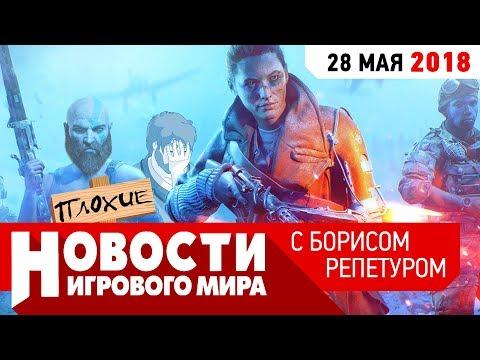 ПЛОХИЕ НОВОСТИ: Battlefield 5 и цирк, влажные мечты в Steam, переносы 2018 и конец синглплеера