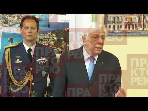 ΠτΔ: Γκρίζες ζώνες στο Αιγαίο και στα Δωδεκάνησα δεν υπάρχουν