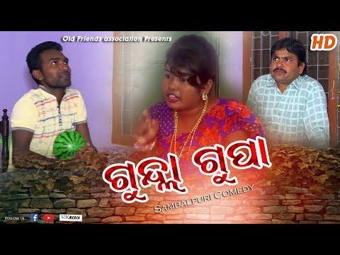 Video Gundla Gupa (Kedarnath Patel) New Sambalpuri Comedy l RKMedia download in MP3, 3GP, MP4, WEBM, AVI, FLV January 2017