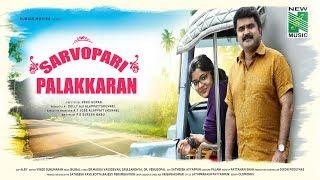 Sarvopari Palakkaran Official Teaser Anoop Menon Aparna Balamurali