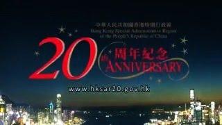 Super: Hong Kong Our Home Hong Kong SAR 20th Anniversary Theme Song Music/Producer: T-Ma Jay Fung Lyrics: Jolland...