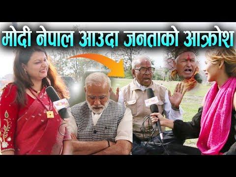 (मोदी नेपाल आउदा जनताको यस्तो आक्रोश-कतै मुर्दावाद,कतै निषेध| Public View |Wow Nepal - Duration: 14 minutes.)