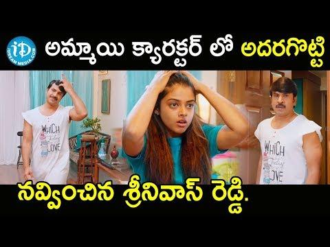 Jambalakidi Pamba Movie - Srinivas Reddy Ultimate Comedy Scene | Streaming Now On #AmazonPrime