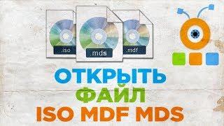 """Сегодня мы покажем как открыть файл iso, mdf, mds. В общих чертах, файл с расширением ISO, MDF или MDS это образ диска. В этом файле содержится вся информация о содержимом компакт-диска, например музыка, драйвера, какая либо версия Windows, игры или программы. Итак первая программа, которая поможет Вам это Daemon Tools. Ссылка в описании под видео. Установка простая. Запускаем ее. Далее нажимаем на кнопку """"добавить образ"""" ищем наш файл и нажимаем открыть. Нажимаем правой кнопкой мыши на файл и выбираем """"монтировать"""". Мы смонтировали наш файл на виртуальный привод. Если необходимо размонтировать привод: кликаем правой кнопкой мыши на наш диск и выбираем """"размонтировать"""". Вторая программа это UltraIso. Ссылка на скачивание в описании под видео. Запускаем программу. Выбираем """"пробный период"""" В открывшимся окне переходим во вкладку """"инструменты"""" выбираем """"монтировать в виртуальный привод"""". Указываем путь к нашему файлу. Нажимаем """"монтировать"""". Кликаем на кнопку """"автозагрузка"""". Мы успешно смонтировали наш iso образ. Ну и если надо убрать виртуальный привод. Нажимаем """"размонтировать"""". https://ultraiso.ru.softonic.com/downloadhttps://daemon-tools.ru.uptodown.com/windows"""