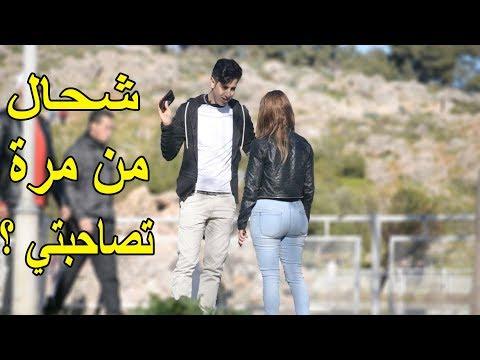بالترجمة .. شاب مغربي يحرج البنات بسؤال: كم شخص أقمت معه علاقة حب