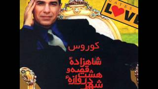 Kouros - Tou Dorooghatam Ghashangeh |کورس - تو دورغاتم قشنگه