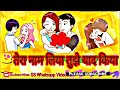 tera naam liya tujhe yaad kiya whatsapp status old WhatsApp status hit video || letest 2018