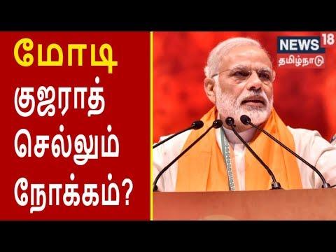 PM Modi to Visit Gujarat