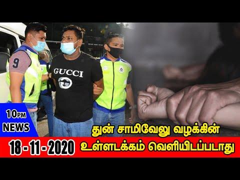 MALAYSIA TAMIL NEWS 10PM 18.11.2020: துன் சாமிவேலு வழக்கின் உள்ளடக்கம் வெளியிடப்படாது