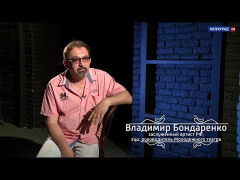 Владимир Бондаренко, заслуженный артист РФ, художественный руководитель Молодежного театра