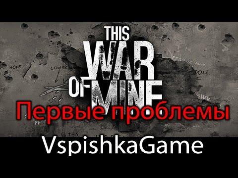 This WAR of MINE - 2 - Первые проблемы - VspishkaGame