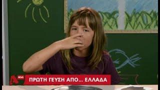 Θραύση κάνει βίντεο με παιδιά από τις Ηνωμένες Πολιτείες, τα οποία δοκιμάζουν για πρώτη φορά, ελληνικά φαγη...