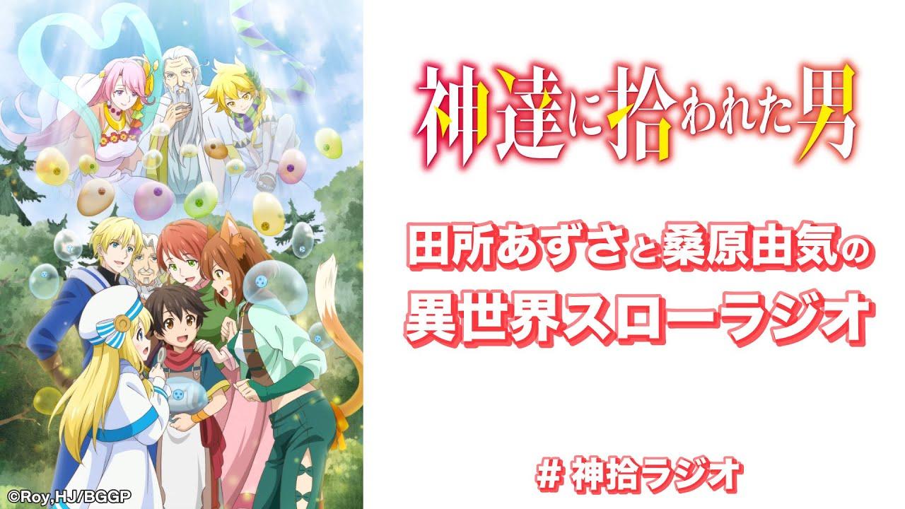 『神達に拾われた男 田所あずさと桑原由気の 異世界スローラジオ』#01