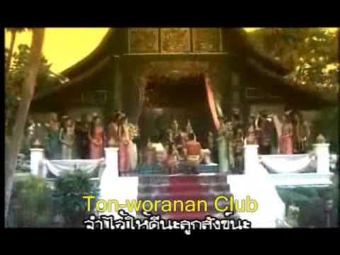 Sungtong เพลง สังข์ทองลูกแม่ By Ton-woranan club