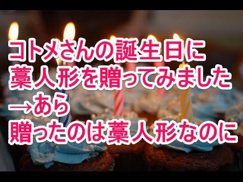 コトメさんの誕生日に藁人形を贈ってみました→あら、贈ったのは藁人形なのに。。。