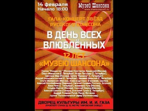 Гала-концерт в день всех влюблённых