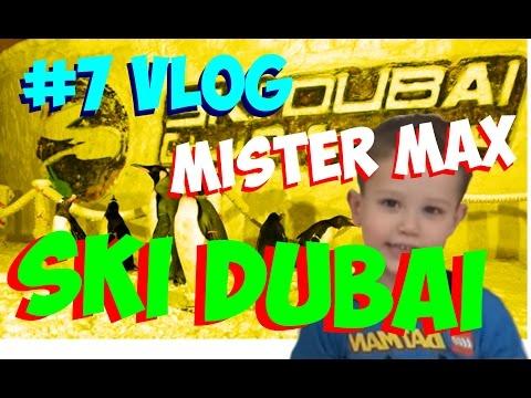 Mister Max Видеокомикс Макс в Дубаи День #7 Едем в парк развлечений SKI DUBAI, катаемся – Mister Max (видео)