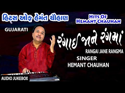 Video HITS OF HEMANT CHAUHAN I RANGAI JANE RANGMA I GUJARATI BHAJANS I HEMANT CHAUHAN download in MP3, 3GP, MP4, WEBM, AVI, FLV January 2017