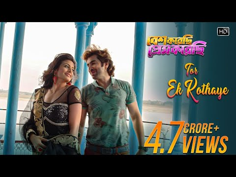 Download Tor Ek Kothaye | Besh Korechi Prem Korechi | Koel | Jeet | Arijit Singh | Jeet Gannguli hd file 3gp hd mp4 download videos