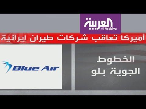 العرب اليوم - شاهد: هروب جماعي للشركات الغربية من إيران