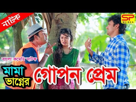 Bangla Comedy Natok 2018 | Mama Vagner Gupon Prem | হাসির নাটক | Nandito BD