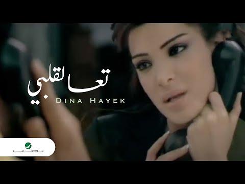 حايك - من اروع اغانى الفنانه اللبنانية دينا حايك.