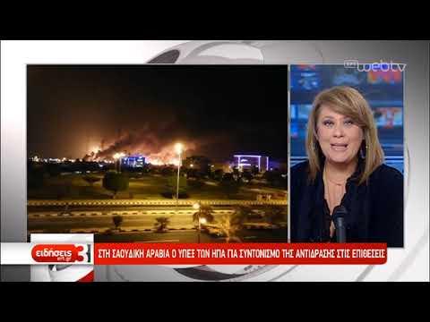 Η Ουάσινγκτον στρέφεται στον ΟΗΕ κατά Ιράν-«Σχέδιο αντίδρασης» προετοιμάζει το Πεντάγωνο |18/09| ΕΡΤ