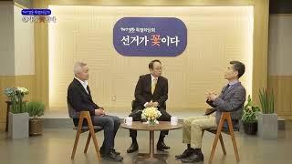 한국선거방송 특별좌담회 <선거가 꽃이다>