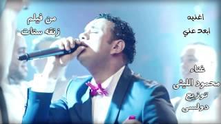 Mahmoud El Lithy Hasan El Radad Ab3d 3ny Twzy3