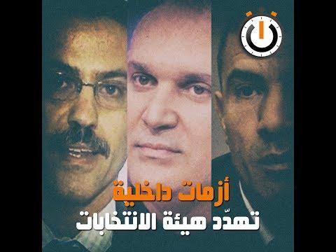 نواة في دقيقة: أزمات داخلية تهدّد هيئة الانتخابات