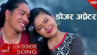 Dozer Operator - Raj Thokar & Muna Thapa Magar Ft. Pratibha Rai & Bhuwan