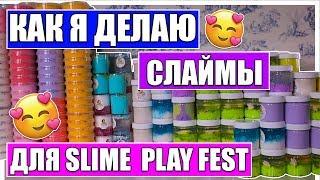 ДЕЛАЮ СЛАЙМЫ ДЛЯ SLIME PLAY FEST | 1000 слаймов ресток