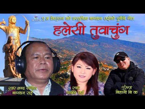 (Halesi Tuwachung - New Nepali Purbeli Song 2075 | Bagdhan Rai & Parbati Rai - Duration: 10 minutes.)