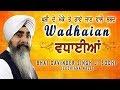 WADHAIAN | BHAI DAVINDER SINGH SODHI (LUDHIANA WALE) | | SHABAD GURBANI