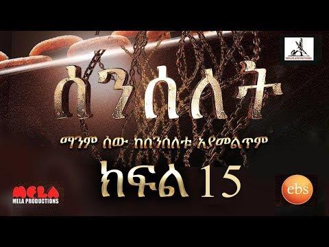 Senselet Drama S01 E15