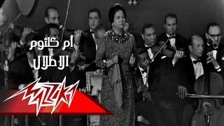 Video El Atlal (Concert) - Umm Kulthum الاطلال (حفلة) - ام كلثوم MP3, 3GP, MP4, WEBM, AVI, FLV Agustus 2018