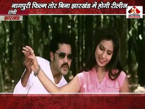 Video Nagpuri Film Tor Bina download in MP3, 3GP, MP4, WEBM, AVI, FLV January 2017