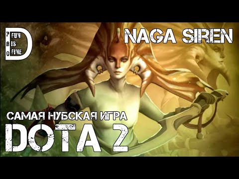 Dota 2 | Самая нубская игра всех времен за Naga Siren! | Public game (видео)