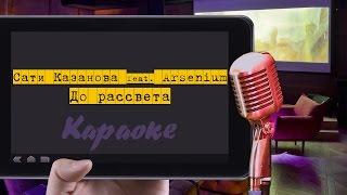 """Караоке: """"Сати Казанова feat. Arsenium - До рассвета"""""""
