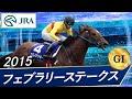 フェブラリーステークス(G1) 2015 レース結果・動画