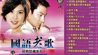 Video Chinese Oldies 1  华语老歌 1 MP3, 3GP, MP4, WEBM, AVI, FLV Februari 2019